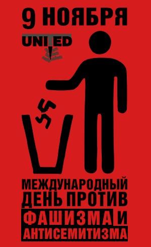 Открытка 9 ноября — международный день против фашизма и расизма