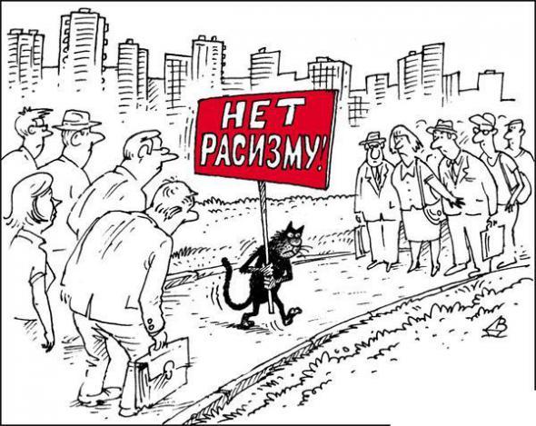 Открытка нет расизму!