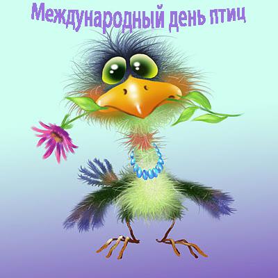 Открытка международный день птиц!