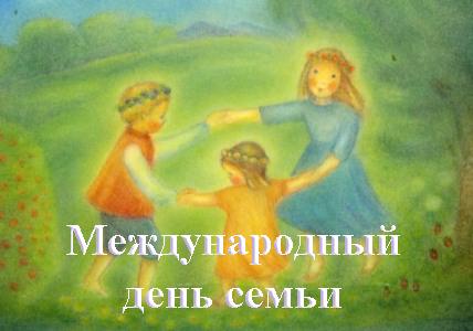 Открытка международный день семьи!