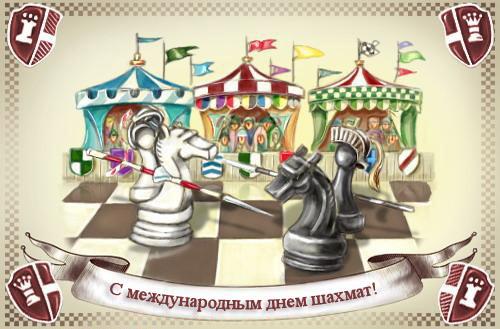 Открытка с международным днем шахмат!