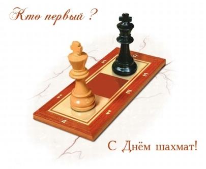 Открытка шахматы