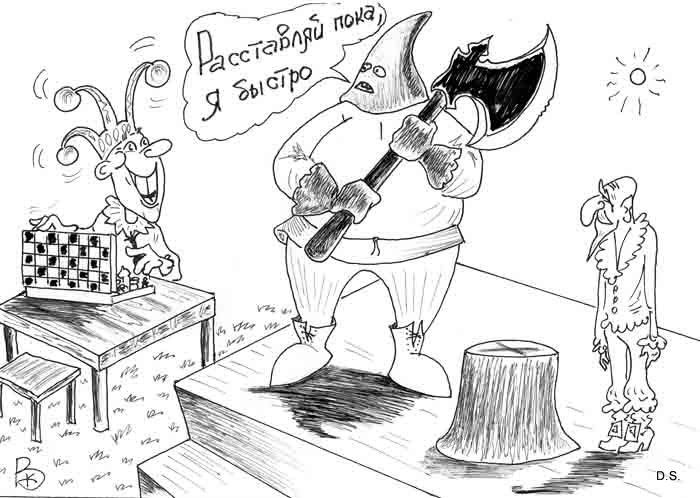 Открытка шахматы и черный юмор