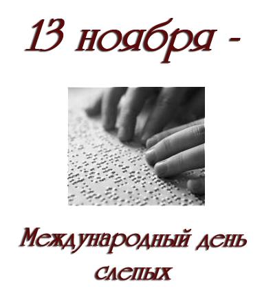 Открытка-напоминание международный день слепых