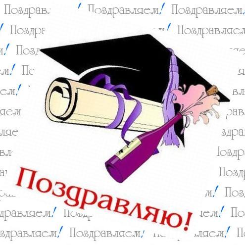 Открытка поздравляю с днем студента!