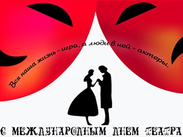 Открытка с международным днем театра!
