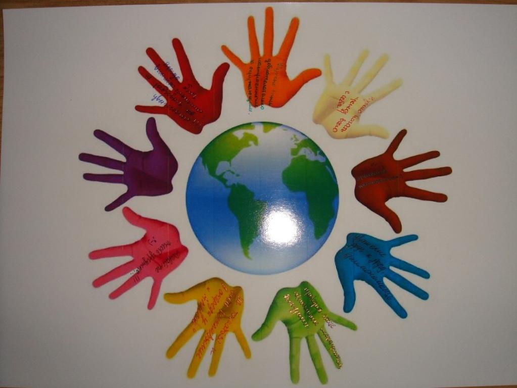 Открытка международный день терпимости!