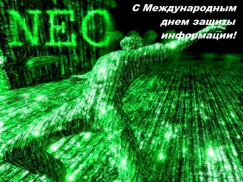 Открытка с международным днем защиты информации!
