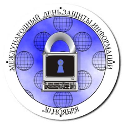 Открытка 30 ноября — международный день защиты информации