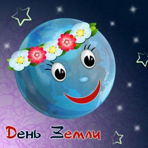 Открытка день Земли!