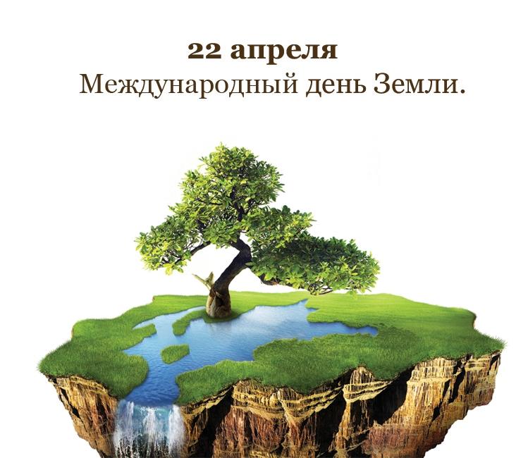 Открытка 22 апреля — международный день Земли