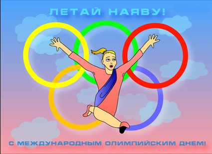 Открытка олимпиада