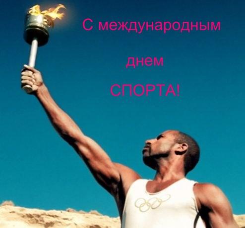 Открытка с днем олимпиады!