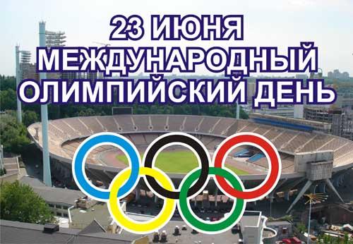 Открытка 23 июня — международный олимпийский день