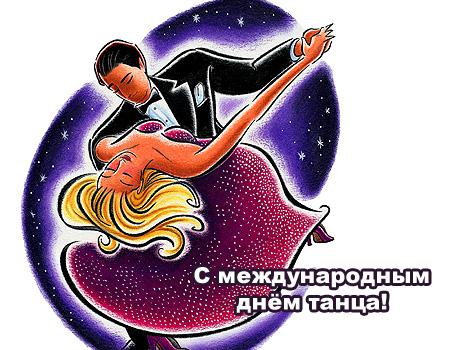 Открытка с международным днем танца!