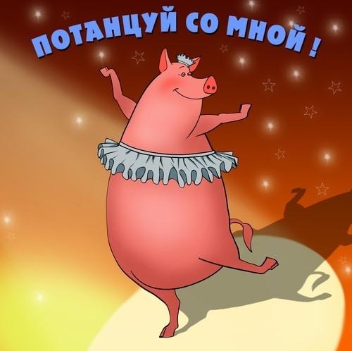 Открытка потанцуй со мной!