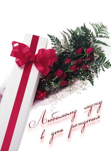 Открытка любимому мужу в день рождения!