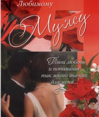Красивая открытка любимому мужу