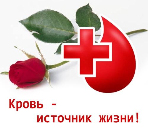 Открытка кровь — источник жизни!