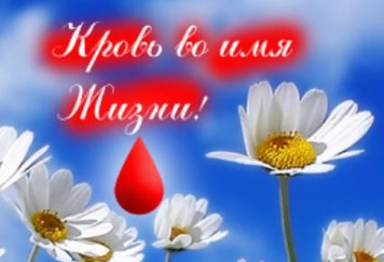 Открытка национальный день донора в России