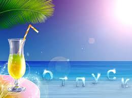 Открытка отпуск
