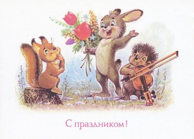 Советская открытка с праздником!