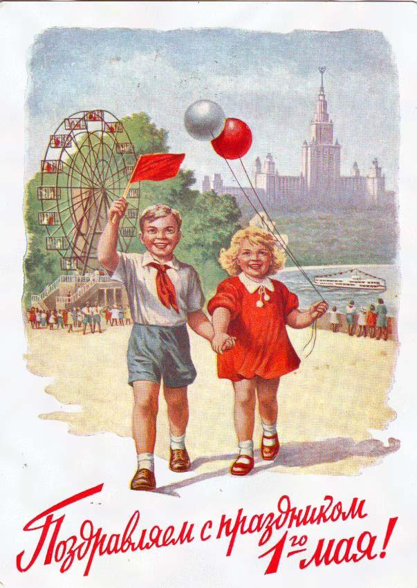 Советская открытка к 1 мая!
