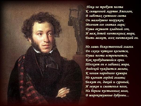Открытка с Пушкиным