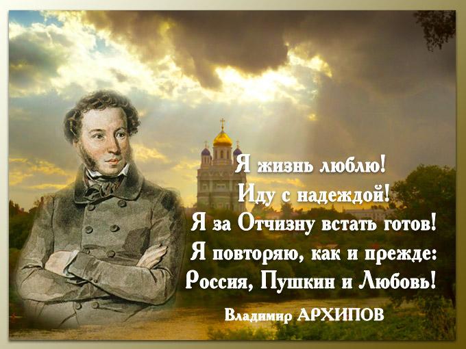 Открытка Пушкин