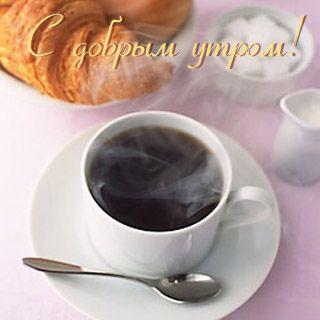 Открытка доброе утро с кофе