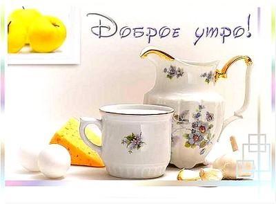 Открытка доброе утро!