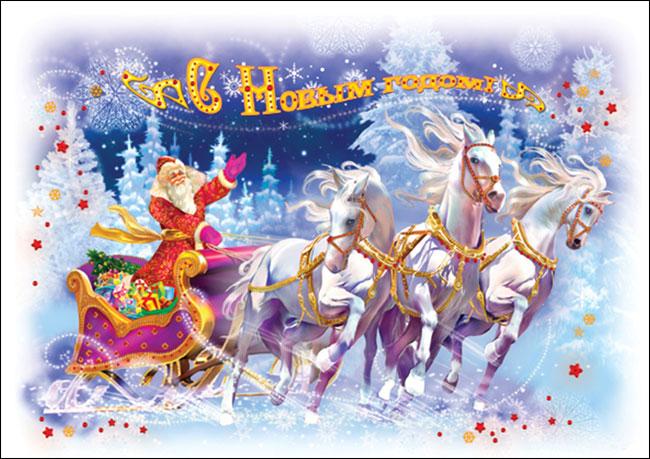 Открытка «Три белых коня»