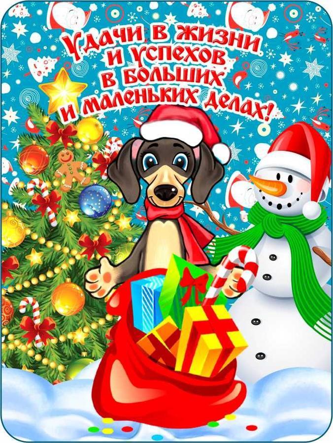 Открытка с 2018 Годом Собаки