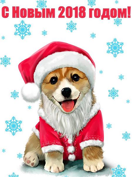 Новогодняя открытка в Год Собаки
