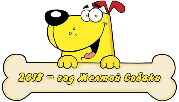 Открытка Год Жёлтой Собаки