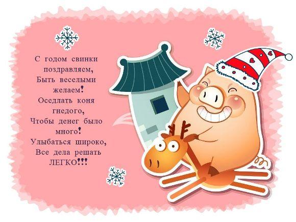 С Годом Свинки поздравляем