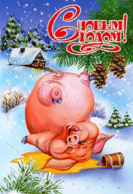 Открытка с Годом Свиньи!