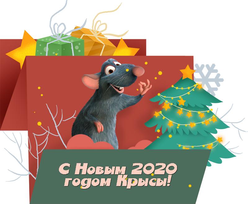 Открытка с наступающим Годом Крысы!