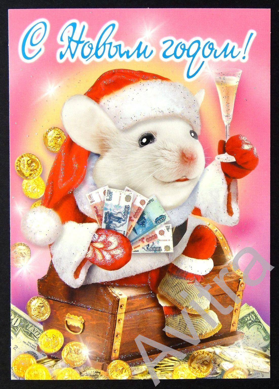 Поздравительная открытка с Новым Годом Мыши!