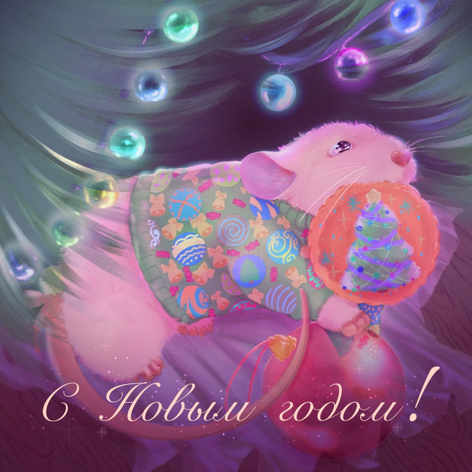 Поздравительная открытка с Новым Годом Крысы!