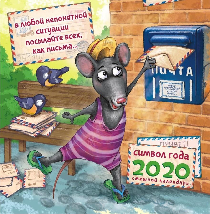 Смешная открытка с Годом Мышки