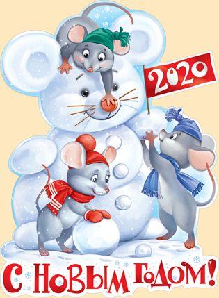 Открытка с мышками