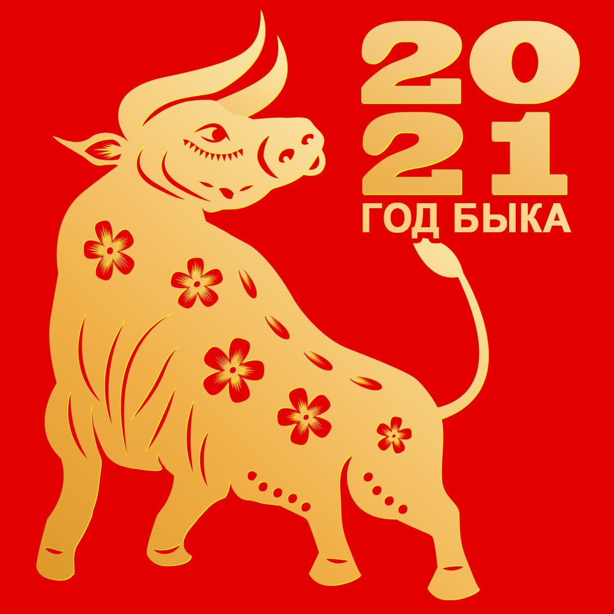 Открытка символ года бык