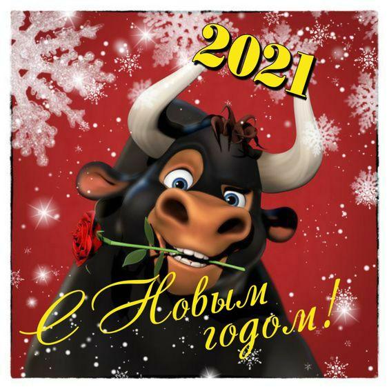 Новогодняя открытка Год Быка