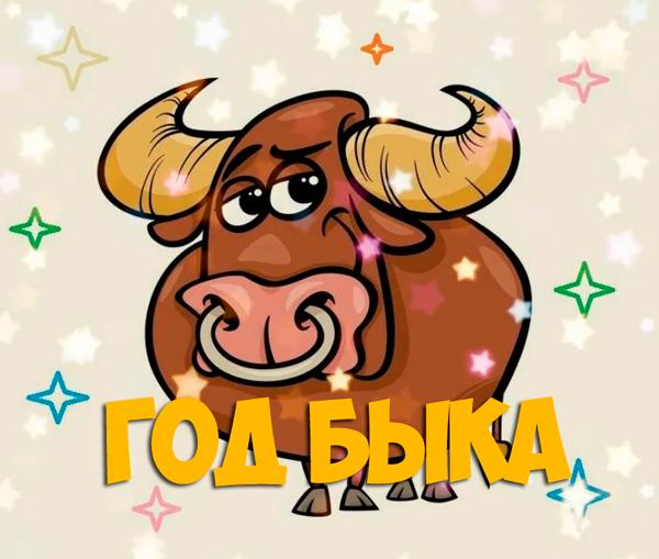 Прикольная новогодняя открытка Год Быка