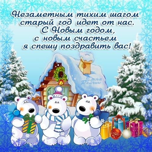 С Новым Годом поздравляют полярные мишки