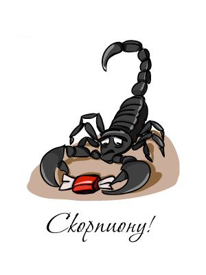 Открытка скорпиону