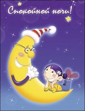 Сказочная открытка спокойной ночи!