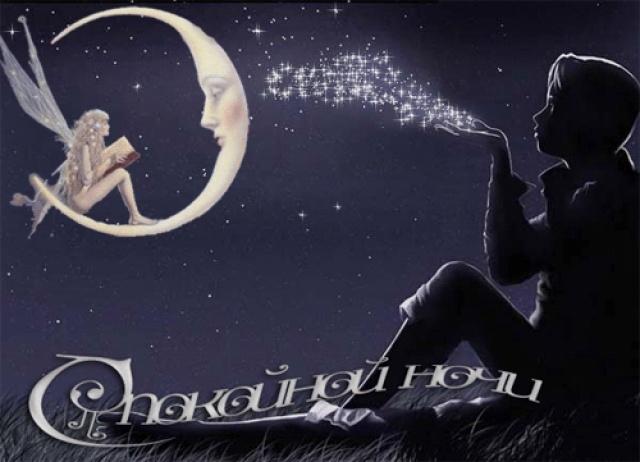 Открытка спокойной ночи, милая!