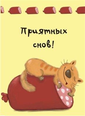 Прикольная открытка приятных снов!